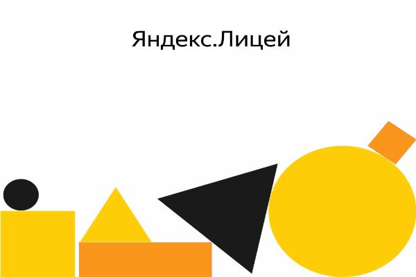 Набор в Яндекс.Лицей закончится 9 сентября