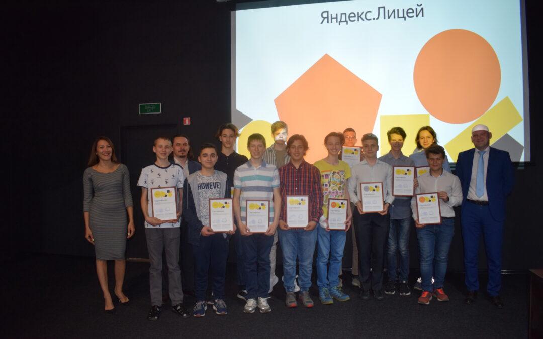 Выпускной Яндекс.Лицея