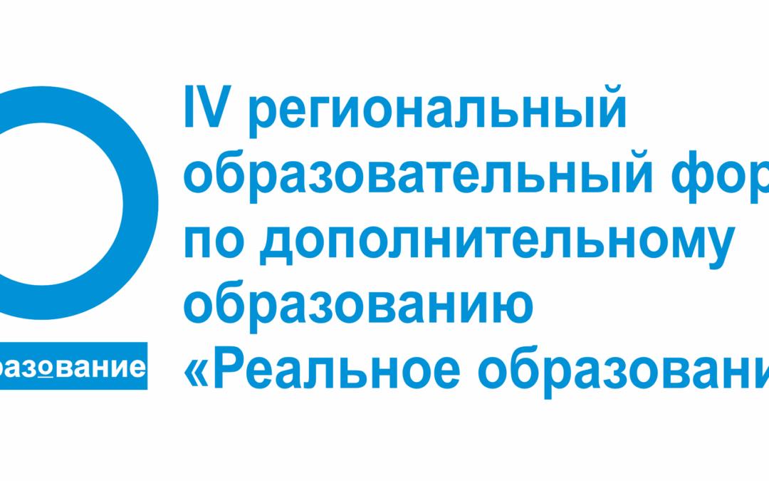 """Форум """"Реальное образование"""""""