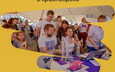 В Красноярске во второй раз пройдет фестиваль идей и технологий Rukami