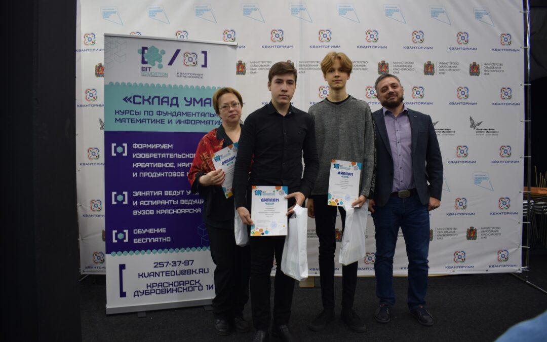 Победители турнира по математике