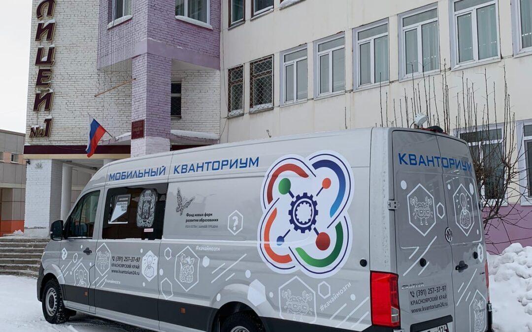 """Мобильный """"Кванториум"""" в Канске"""