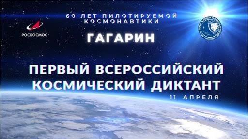 Приглашаем на космический диктант